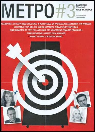 Δύο νέα τραγούδια του Τζίμη Πανούση μαζί με Γιάννη Αγγελάκα και Κατερίνα Στανίση 3333