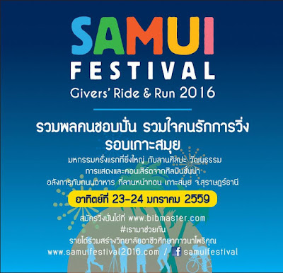 Samui Ride & Run 23rd & 24th January in Nathon