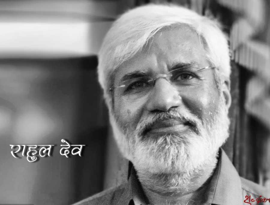 rahul dev journalist राहुल देव पत्रकार