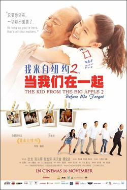 16 NOV 2017 - THE KID FROM THE BIG APPLE 2 (MANDARIN)