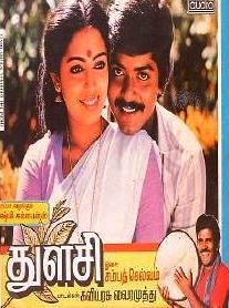 Watch Thulasi (1987) Tamil Movie Online