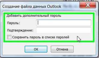 Сохранить письма контакты и события Microsoft Outlook
