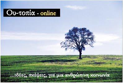 ...Ου-τοπία -  online