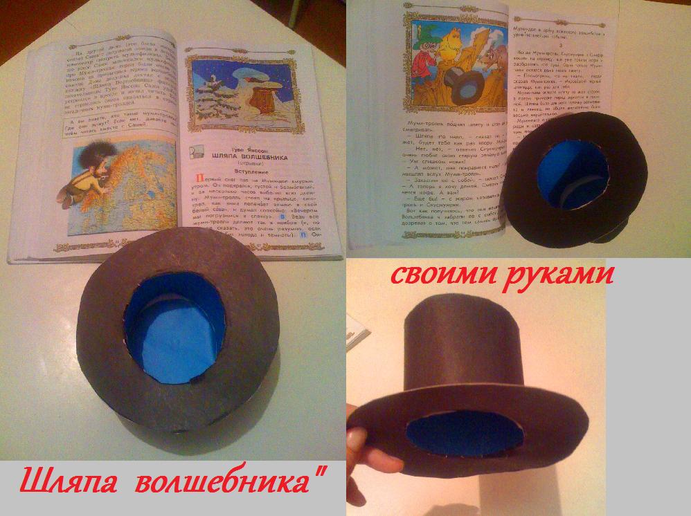 Как сделать шляпу волшебницы своими руками