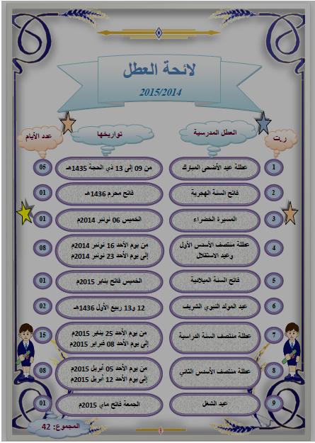 لائحة العطل المدرسية 2014-205 المغرب