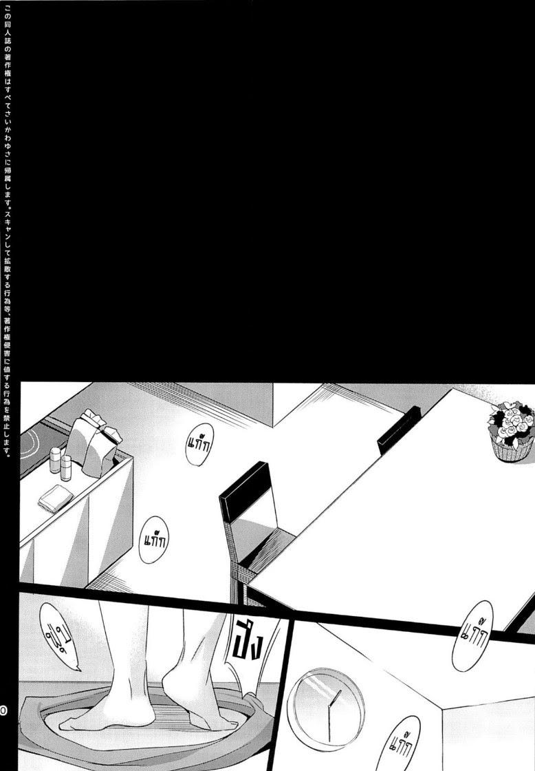 ขืนใจแม่บ้าน - หน้า 47