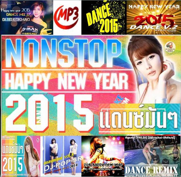 Download [Mp3]-[Dance,Remix] เพลงแดนซ์ใหม่ 25 Track Dance มันส์มันส์ NonStop จัดเต็มต้อนรับปีใหม่ 2015 [Solidfiles] 4shared By Pleng-mun.com