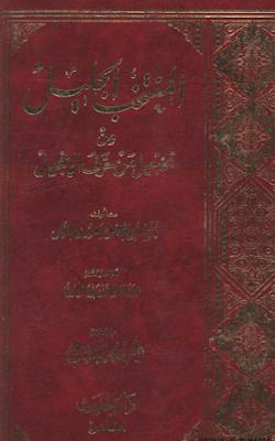 حمل كتاب المنتخب الجليل من تخجيل من حرف الإنجيل - أبي الفضل السعودي المالكي