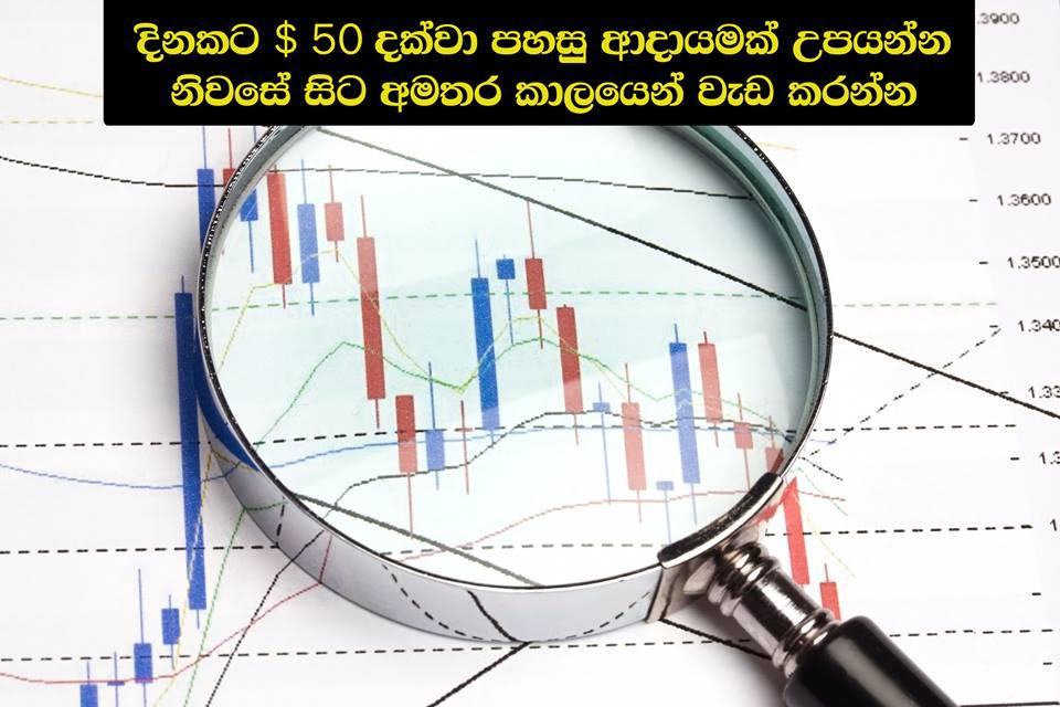 Sinhala forex pdf