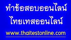 ThaiTestOnline.com