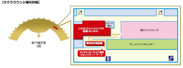 Location of the expanded Sakura Lounge
