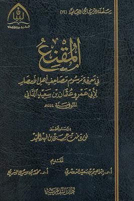 المقنع في معرفة مرسوم مصاحف أهل الأمصار - لأبي عمرو الدّاني pdf