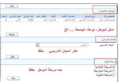 شرح لطريقة عمل اللقطة المعلوماتية 5.png