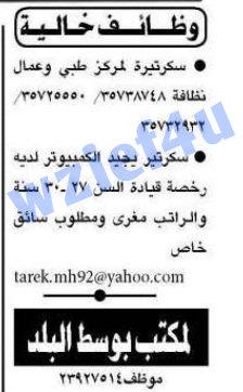 وظائف جريدة الأهرام الاربعاء 9 يناير 2013 -وظائف مصر الأربعاء 9-1-2013