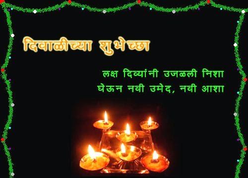 essay diwali 2014 wishes