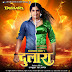 Dulaara Bhojpuri Movie Second Poster Feat Pradeep R Pandey 'Chintu'
