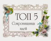 ТОП 5 Задание Свадебные трели