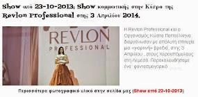 Show κομμωτικής στην Κύπρο της Revlon Professional στης 3 Απριλίου 2014.