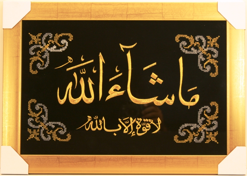 Mashallah wallpapers 2013 islamic wallpapers kaaba Allah calligraphy wallpaper