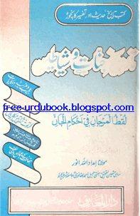 Tareekh e Jinnaat o Shayateen By Imam Jalaluddin Suyuti