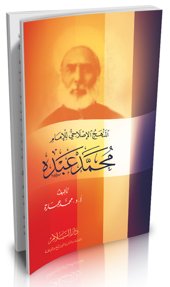 مُجدّد الإسلام ومُفتي الدّيار المصريّة :