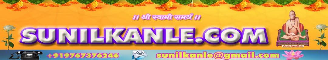 Sunil Kanle