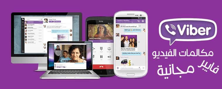 بعد سنتين من العمل فايبر يطلق خدمة مكالمات الفيديو المجانية