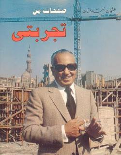 تحميل، كتاب، صفحات، تجربتي، عثمان، احمد، عثمان، بحر الكتب