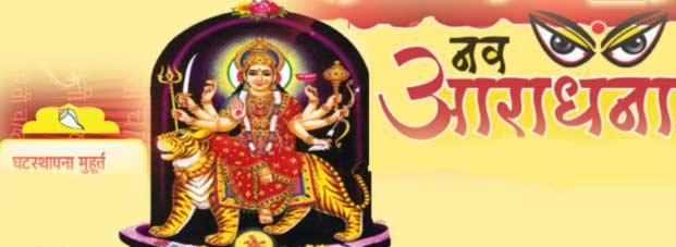navratri-2015-india-auspicious-and-predicable-method-जानिए शारदीय नवरात्र घट स्थापना (2015 ) करने के लिए शुभ मुहूर्त और स्थापना विधि