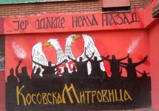 Мурал у Косовској Митровици: ...јер одавде нема назад