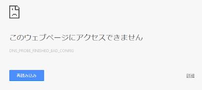 このウェブページにアクセスできません DNS_PROBE_FINISHED_BAD_CONFIG