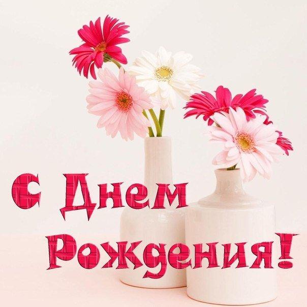 Поздравления с днем рождения своими словами короткое