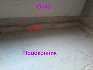 Как заделать щель между подоконником и окном