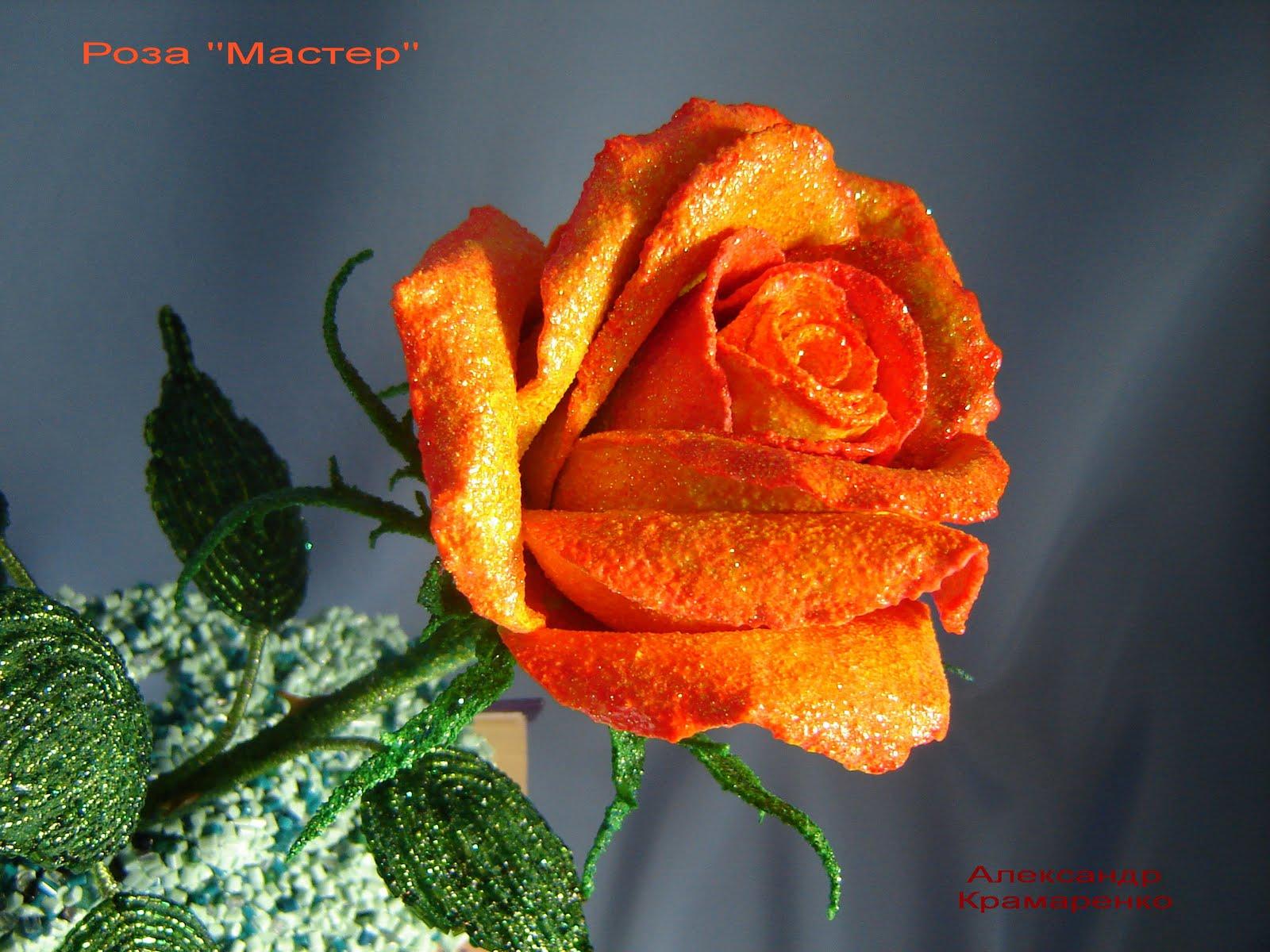 Бокаловидная роза мастер класс 147