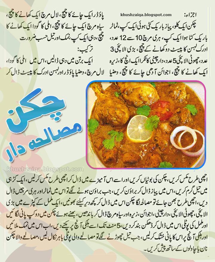 Chicken masala dar khushzaiqa cooking recipes in urdu chicken masala dar forumfinder Gallery
