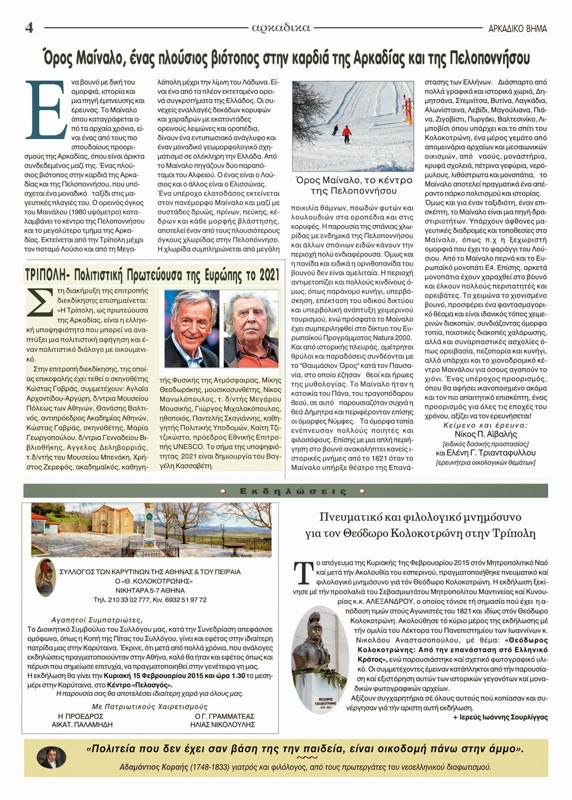 Όρος Μαίναλο, – ένας πλούσιος βιότοπος στην καρδιά της Αρκαδίας και της Πελοποννήσου