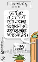 lal krishna advani cartoon, adwani, bjp cartoon, indian political cartoon, narendra modi cartoon