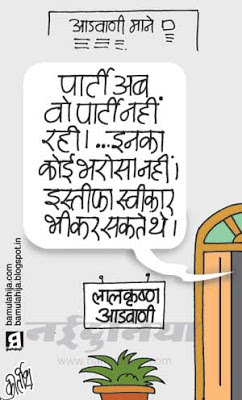 lal krishna advani cartoon, adwani, bjp cartoon, indian political cartoon, narendra modi cartoon