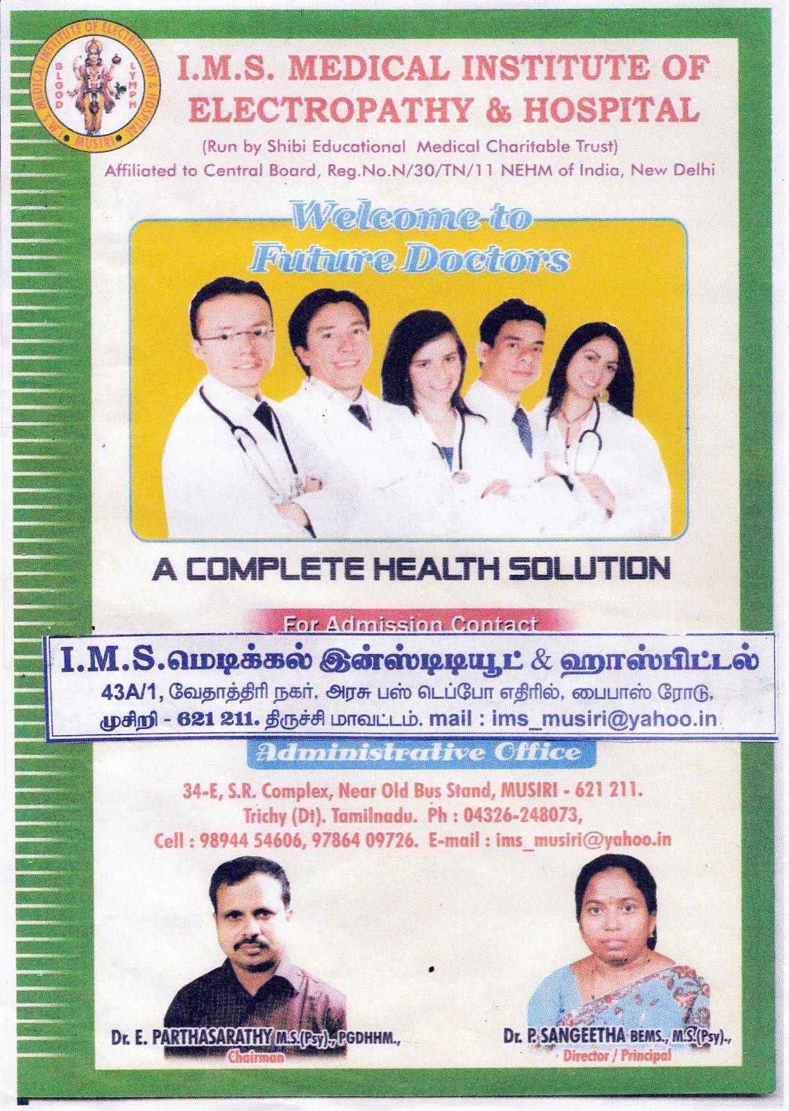 IMS Medical Institute