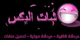 شات مصرية , بوابة مصرية دوت كوم, شات مصرى, شات بنات مصر ,chat msryh
