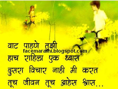 marathi sad dream swapn love quotes line whatsapp image
