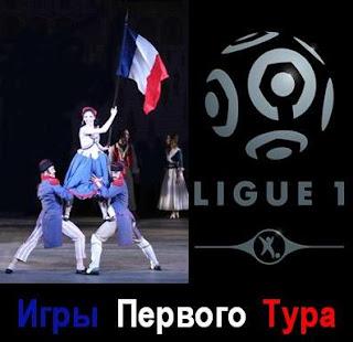 France-Ligue-1-football