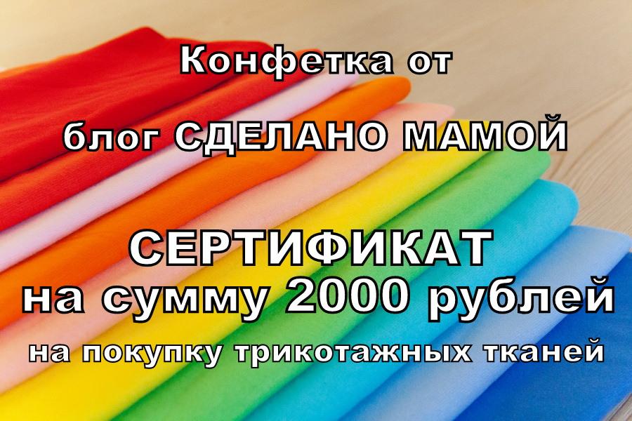 Конфеточка)))