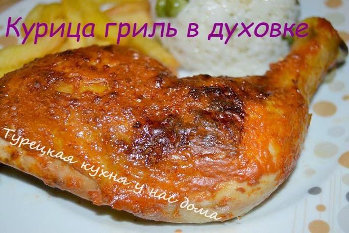 Окорочка в духовке с хрустящей корочкой рецепт с пошагово в
