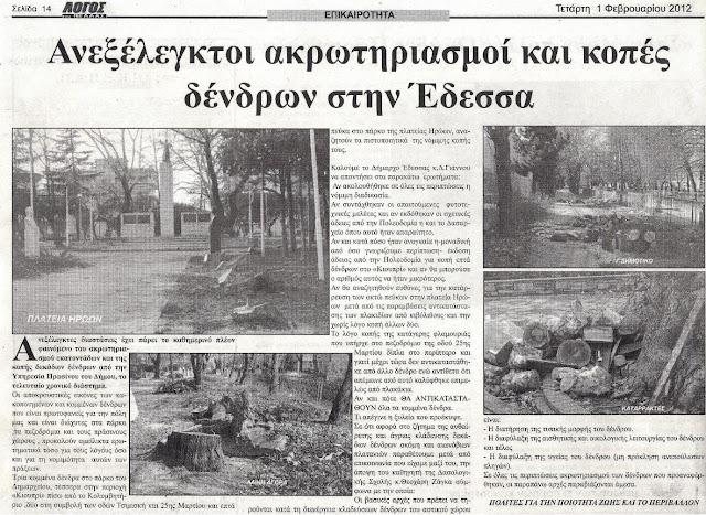 Ανεξέλεγκτοι ακρωτηριασμοί και κοπές δέντρων στην Έδεσσα