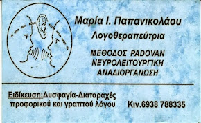 ΜΑΡΙΑ. Ι. ΠΑΠΑΝΙΚΟΛΑΟΥ