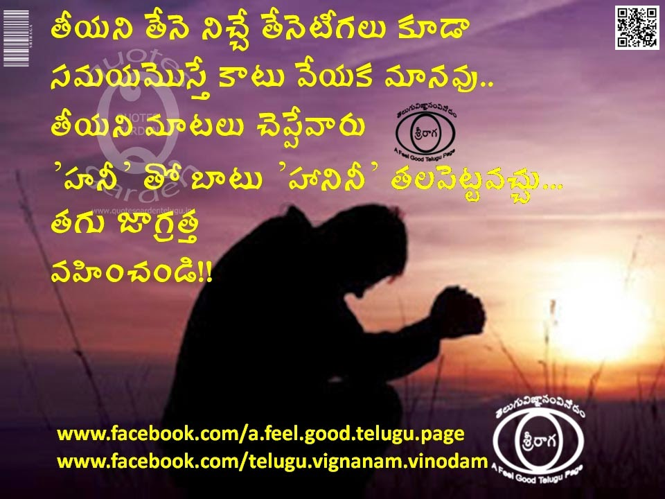 Beautiful-Telugu-Inspirational-Life-Quotes-with-images-2705156-Beautiful Telugu Inspirational Life Quotes with images -Best Telugu inspirational Quotes about life - Top Telugu Life Quotes with images 2505 - Best Telugu Life Quotes - Best inspirational quotes about life - Best Telugu Quotes about life