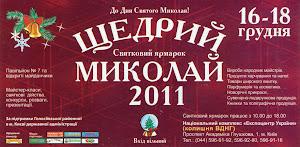 """""""Щедрий Миколай-2011"""""""