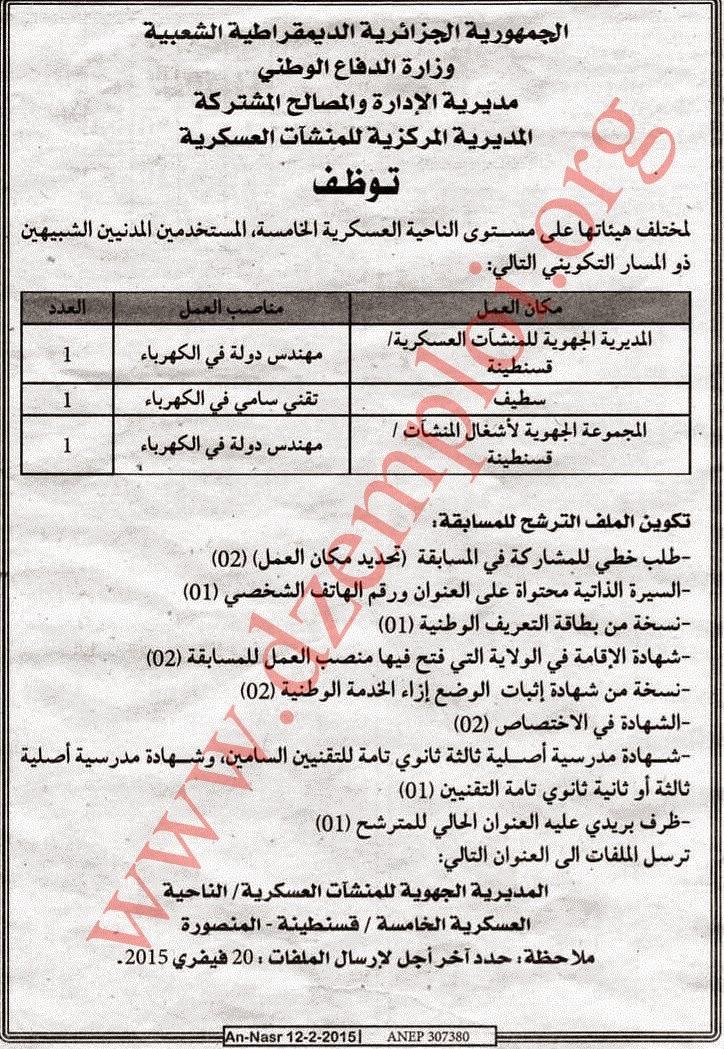 مسختدمين مدنيين في وزارة الدافاع الوطني بعدة ولايات  فيفري 2015 img050.jpg