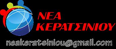 ΝΕΑ ΚΕΡΑΤΣΙΝΙΟΥ